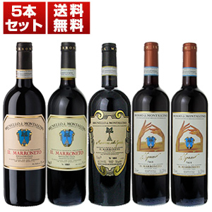 【送料無料】『ワインアドヴォケイト』『ワインエンスージアスト』99点獲得「イル マッロネート」上級キュヴェブルネッロ2012とブルネッロ、ロッソが入った限定5本セット (750ml×5)【北海道・沖縄・離島は追加送料がかかります】 [ブルネロ]