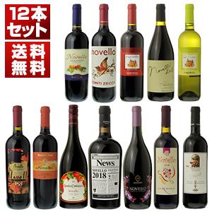 【送料無料】[N]イタリアの新酒をとことん堪能!贅沢なノヴェッロ飲み比べ12本セットB【北海道・沖縄・離島は追加送料がかかります】 [10月30日解禁][同梱不可], イワキボード 739182fe
