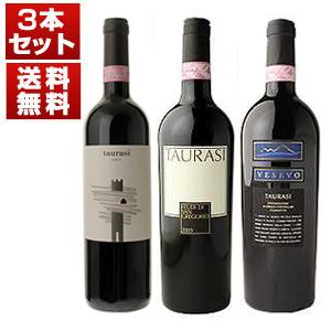 【送料無料】南イタリア最高峰赤「タウラージ」飲み比べ3本セット【北海道・沖縄・離島は追加送料がかかります】