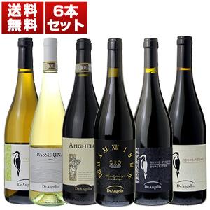 【送料無料】衝撃コストパフォーマンスのロッソピチェーノとスーパーマルケ!マルケ州の銘醸ワインを満喫「デ アンジェリス」6本セット【北海道・沖縄・離島は追加送料がかかります】