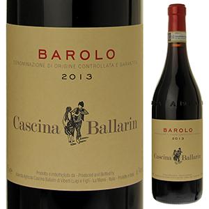【6本~送料無料】バローロ 2014 カッシーナ バラリン 750ml [赤]Barolo Cascina Ballarin