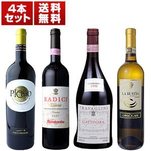 【送料無料】ワイン王国「すごい!イタリア」特集で表紙を飾ったDOCG「タウラージ」「ガッティナーラ」「ヴェルディッキオ」「エルバルーチェ」4本セット【北海道・沖縄・離島は追加送料がかかります】
