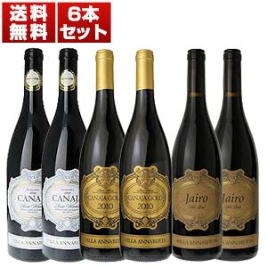 【送料無料】裏アマローネ「カナヤ」3兄弟ワイン!「ゴールド」「カナヤ」「ジャイロ」陰干しブドウのニュアンスが詰まった贅沢感いっぱいの6本セット【北海道・沖縄・離島は追加送料がかかります】