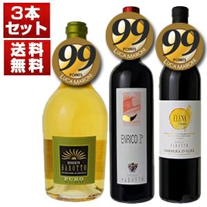 【送料無料】『ルカマローニ』3アイテム99点満点の偉業達成!「ピエモンテの宝石」ロベルトサロット極上ワインを楽しむ3本セット (750ml×3)【北海道・沖縄・離島は追加送料がかかります】
