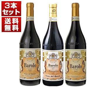 【送料無料】お値打ち感いっぱいのバローロ3本セット!圧倒的人気を誇る「テッレ デル バローロ」クリュバローロ モンヴィリエーロ、リゼルヴァ、バローロ飲み比べ! (750ml×3)【北海道・沖縄・離島は追加送料がかかります】