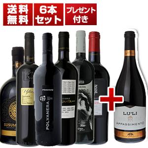 プーリア上級濃厚赤ワインが勢揃い!凝縮感あふれる芳醇な味わいを満喫する6本セット!もれなく陰干し「ルリ アパッシメント」1本プレゼント【北海道・沖縄・離島は追加送料がかかります】