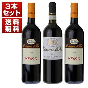 【送料無料】真のワイン愛好家がこぞって狙う世界最高評価ブルネッロ!「カサノヴァ ディ ネリ」ブルネッロ&ロッソ&お値打ち赤「イロッソ」3本セット (750ml×3)【北海道・沖縄・離島は追加送料がかかります】 [ブルネロ]