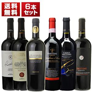 【送料無料】イタリア最優秀生産者「ファルネーゼ」人気ワインが揃った6本セット (750ml×6)【北海道・沖縄・離島は追加送料がかかります】