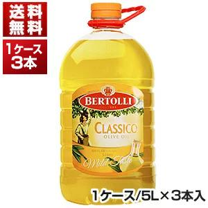 【送料無料】ベルトーリ ピュア オリーブオイル 5L×3本(1ケース) [同梱不可商品]【北海道・沖縄・離島は追加送料がかかります】