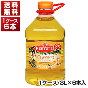 【送料無料】ベルトーリ ピュア オリーブオイル 3L×6本(1ケース) [同梱不可商品]【北海道・沖縄・離島は追加送料がかかります】