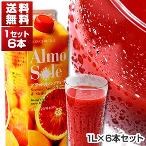 送料無料 ブラッドオレンジジュース 1L×6本セット 『4年保証』 アルモソーレ 冷凍食品 離島は追加送料がかかります 北海道 冷凍食品のみ同梱可 WEB限定 沖縄