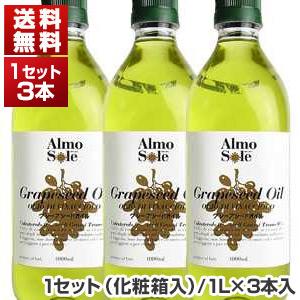 グレープシードオイル ペットボトル (ギフト仕様化粧箱入) 924g(1000ml)×3本セット  アルモソーレ【北海道・沖縄・離島は追加送料がかかります】