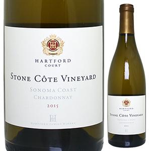 【6本~送料無料】ハートフォード コート ストーン コート シャルドネ 2015 ハートフォード ファミリー ワイナリー 750ml [白]Hartford Court Stone Cote Chardonnay Hartford Family Winery