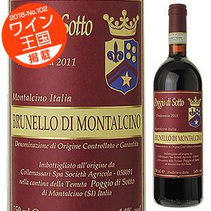【送料無料】ブルネッロ ディ モンタルチーノ 2011 ポッジョ ディ ソット 750ml [赤]Brunello Di Montalcino Poggio Di Sotto [ブルネロ]