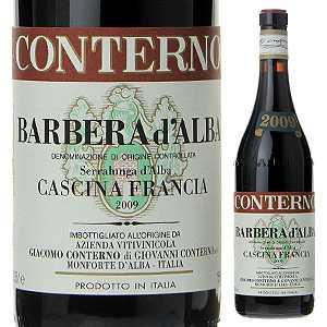 【6本~送料無料】バルベーラ ダルバ カシーナ フランチャ 2013 ジャコモ コンテルノ 750ml [赤]Barbera d'Alba Cascina Francia Giacomo Conterno