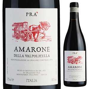 【6本~送料無料】アマローネ デッラ ヴァルポリチェッラ 2011 プラ 750ml [赤]Amarone Della Valpolicella Pra
