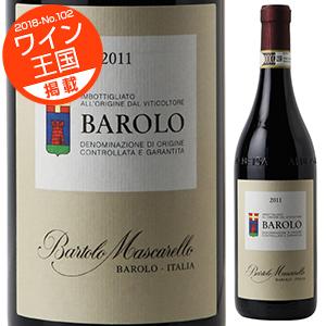 【6本~送料無料】バローロ 2011 バルトーロ マスカレッロ 750ml [赤]Barolo Bartolo Mascarello [バルトロ マスカレッロ]
