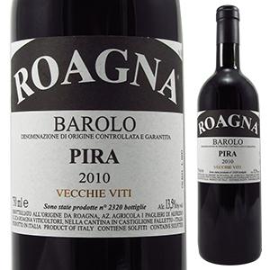 【送料無料】バローロ ラ ピラ ヴェッキエ ヴィーニュ 2010 ロアーニャ 750ml [赤]Barolo La Pira Vecchie Vigne Roagna