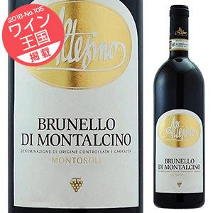 【6本~送料無料】ブルネッロ ディ モンタルチーノ モントゾーリ 2012 アルテジーノ 750ml [赤]Altesino Brunello Di Montalcino Montosoli Altesino [ブルネロ]