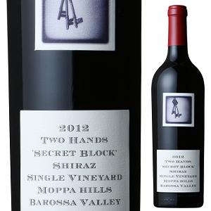 【6本~送料無料】シークレット ブロック シラーズ 2012 トゥー ハンズ ワインズ 750ml [赤]The Single Vinyard Series Secret Block Shiraz Two Hands Wines