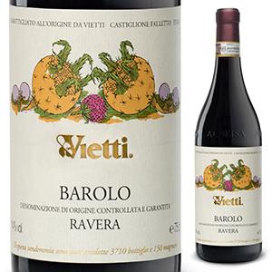 【送料無料】バローロ ラヴェーラ 2013 ヴィエッティ 750ml [赤]Barolo Ravera Vietti