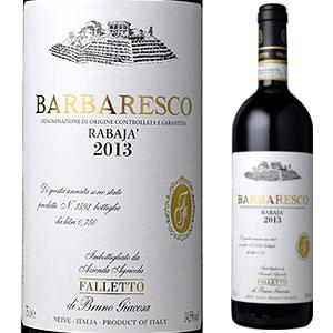 【送料無料】バルバレスコ ラバヤ 2014 ファッレット ディ ブルーノ ジャコーザ 750ml [赤]Barbaresco Rabaja Azienda Agricola Falletto Di Bruno Giacosa