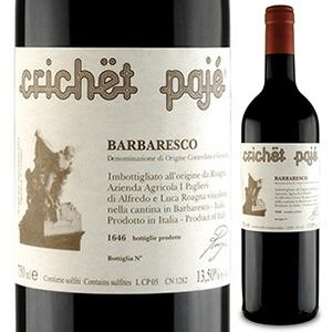 【送料無料】バルバレスコ クリケット パイエ 2008 ロアーニャ 750ml [赤]Barbaresco Crichet Paje Roagna