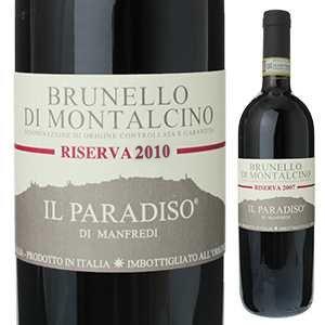 【送料無料】ブルネッロ ディ モンタルチーノ リゼルヴァ 2010 イル パラディソ ディ マンフレディ 750ml [赤]Brunello di Montalcino Riserva Il Paradiso di Manfredi [ブルネロ]