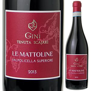 【6本~送料無料】ヴァルポリチェッラ スペリオーレ レ マットリーネ 2013 ジーニ 750ml [赤]Valpolicella Superiore Le Mattoline Gini