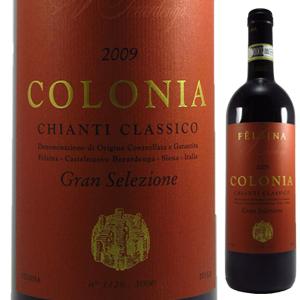 【送料無料】キャンティ クラシコ グラン セレッツィオーネ コロニア 2009 フェルシナ 750ml [赤]Chianti Classico Gran Selezione Colonia Felsina [クラッシコ]