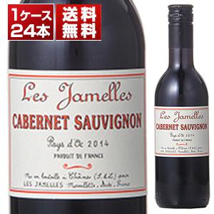 【送料無料】レ ジャメル カベルネ ソーヴィニヨン 1ケース(24本) 2016 バデ クレマン 250×24ml [赤]Les Jamelles Cabernet-Sauvignon Badet Cl ment【北海道・沖縄・離島は追加送料がかかります】