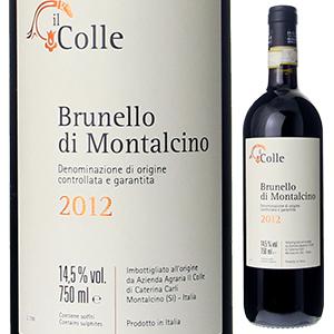 【6本~送料無料】ブルネッロ ディ モンタルチーノ 2012 イル コッレ 750ml  [赤]Brunello Di Montalcino Il Colle [自然派][ブルネロ]