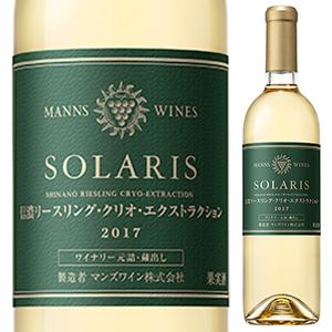 【6本~送料無料】信濃リースリング クリオエクストラクション 2018 マンズワイン ソラリス 720ml [甘口白] Manns Wines Solaris