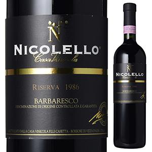 【6本~送料無料】バルバレスコ リゼルヴァ 1986 カーサ ヴィニコラ ニコレッロ 750ml [赤]Barbaresco Riserva Casa Vinicola Nicolello