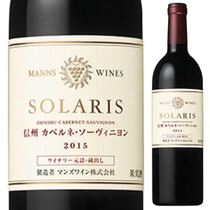 【6本~送料無料】信州カベルネ ソーヴィニヨン 2015 マンズワイン ソラリス 750ml [赤]Shinsyu Cabernet Sauvignon Manns Wines Solaris