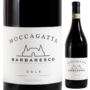 【6本~送料無料】バルバレスコ コッレ 2016 モッカガッタ 750ml [赤]Barbaresco Cole Moccagatta