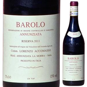 【送料無料】バローロ アヌンツィアータ リゼルヴァ 2011 アッコマッソ 750ml [赤]Barolo Annuziata Riserva Accomasso [自然派]