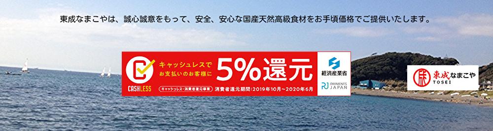 東成なまこや:誠心誠意をもって、安全安心な高級食材をお手頃な価格でご提供します。