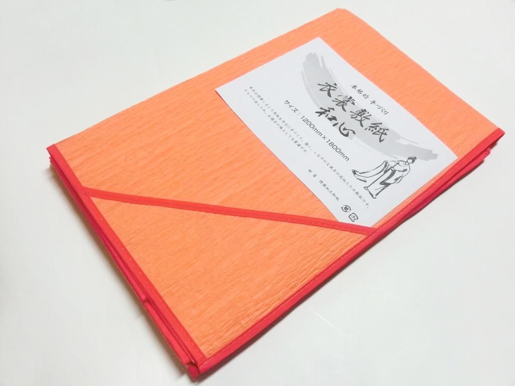 着付けのとき、虫干しのときにと大活躍! 衣裳敷き Lサイズ ワイドサイズ オレンジ 和心 着付け小物 衣裳敷紙 きもの衣装敷き 着物 長襦袢 羽織 虫干し 着付け 整理 和装 小物 メール便不可 トッカ