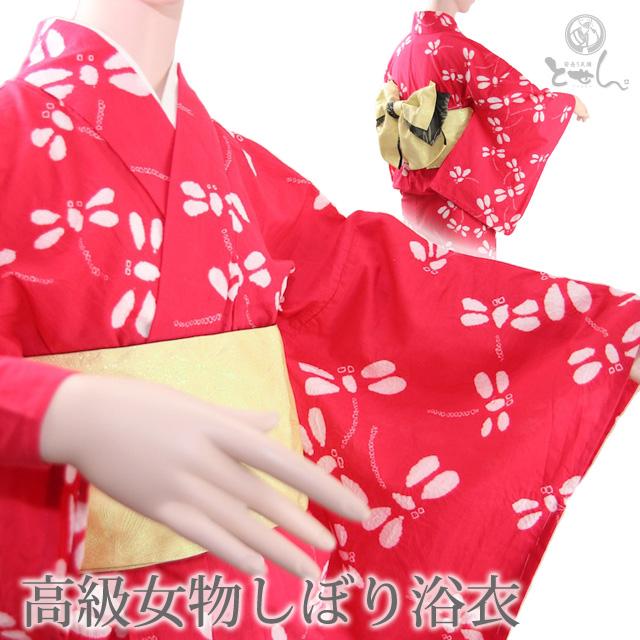 日本製 綿 高級女物しぼり 浴衣 総絞り 浴衣 赤(白とんぼ) 浴衣セット レディース レトロ 女 浴衣帯 下駄 浴衣3点セットにも対応 有松絞り 浪漫 ロマン 古典柄 花柄 女性物 婦人物 通信販売 通販 トッカ 送料無料