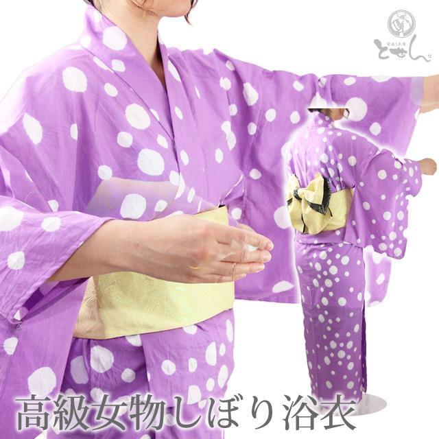 送料無料 日本製 綿 高級女物しぼり 浴衣 総絞り 浴衣 紫(白水玉) 浴衣セット レディース レトロ 女 浴衣帯 下駄 浴衣3点セットにも対応 有松絞り 浪漫 ロマン 古典柄 花柄 女性物 婦人物 通信販売 通販