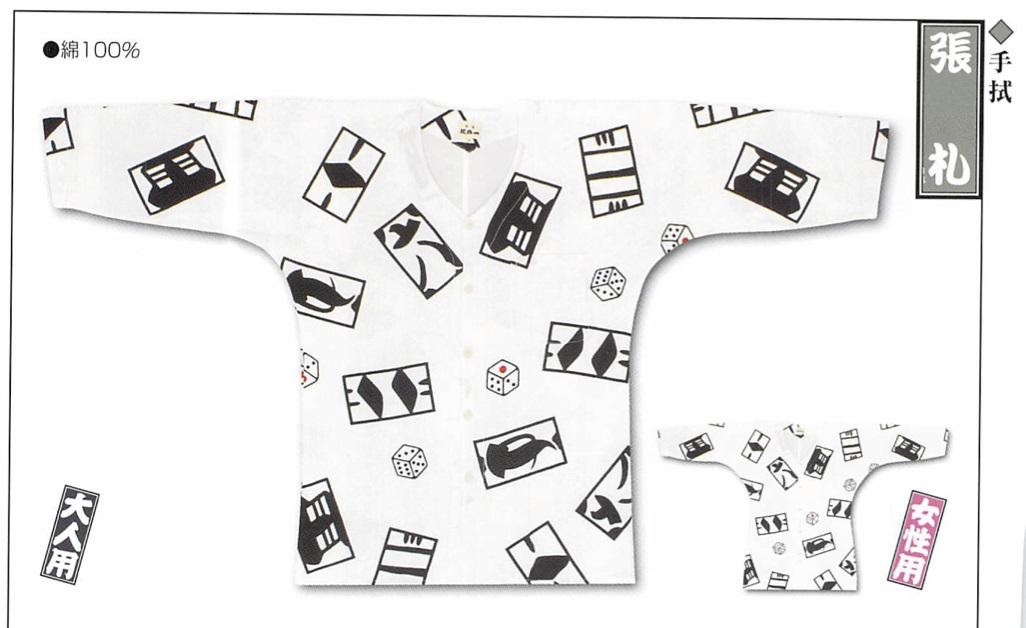 江戸一 祭り 鯉口シャツ 手拭 張札 女性用 巾広 送料無料 送料込み