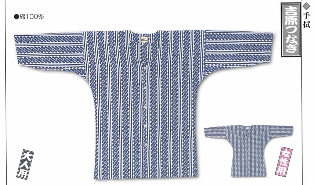江戸一 祭り 鯉口シャツ 手拭 吉原つなぎ 大人用 超巾広(4L)