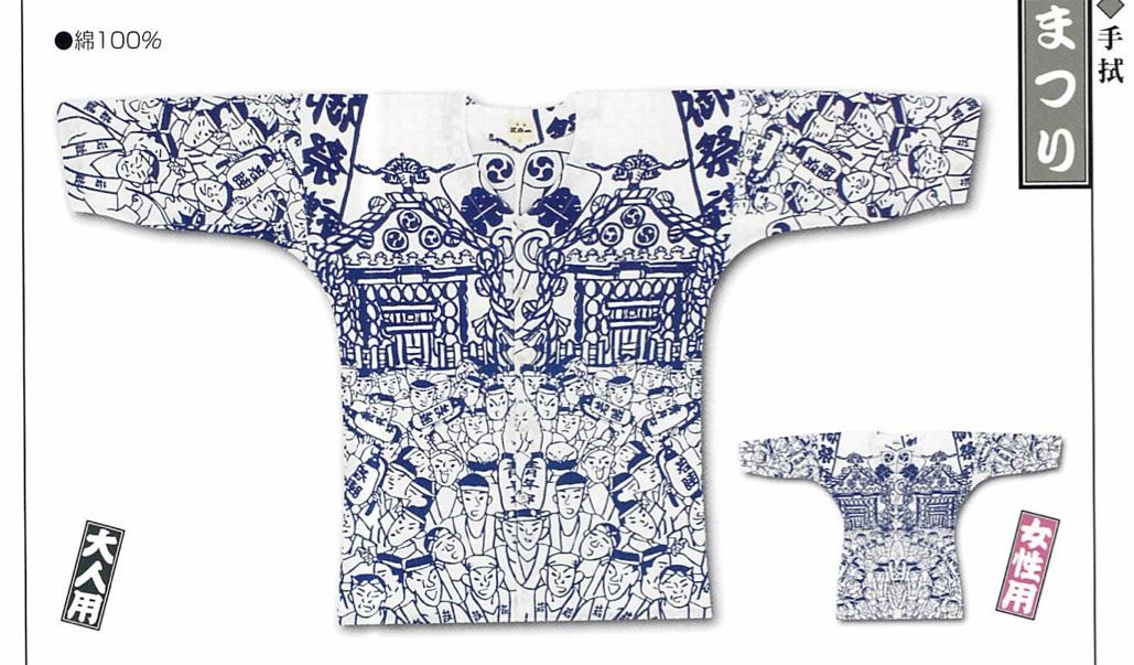 国内最安値! メール便送料無料 まつり 江戸一 祭り 祭り 鯉口シャツ 手拭 手拭 まつり 大人用 中, ゆば甚:3797e653 --- canoncity.azurewebsites.net
