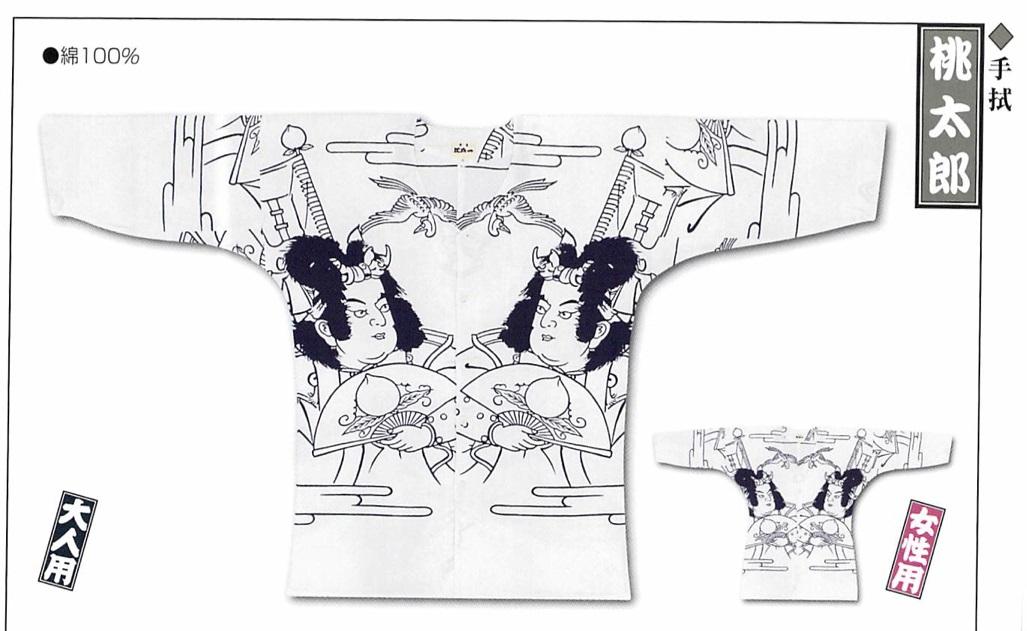 【激安大特価!】 メール便送料無料 江戸一 祭り 鯉口シャツ 鯉口シャツ 中 手拭 桃太郎 大人用 手拭 中, シママチ:891433ce --- canoncity.azurewebsites.net