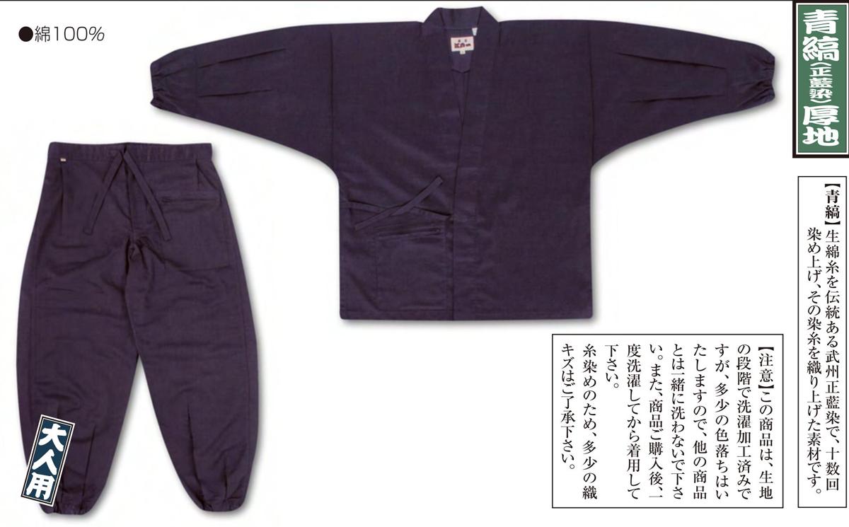 江戸一 祭り さむ上下 #500青縞 正藍染 厚地 大人用 超巾広 送料無料 送料込み