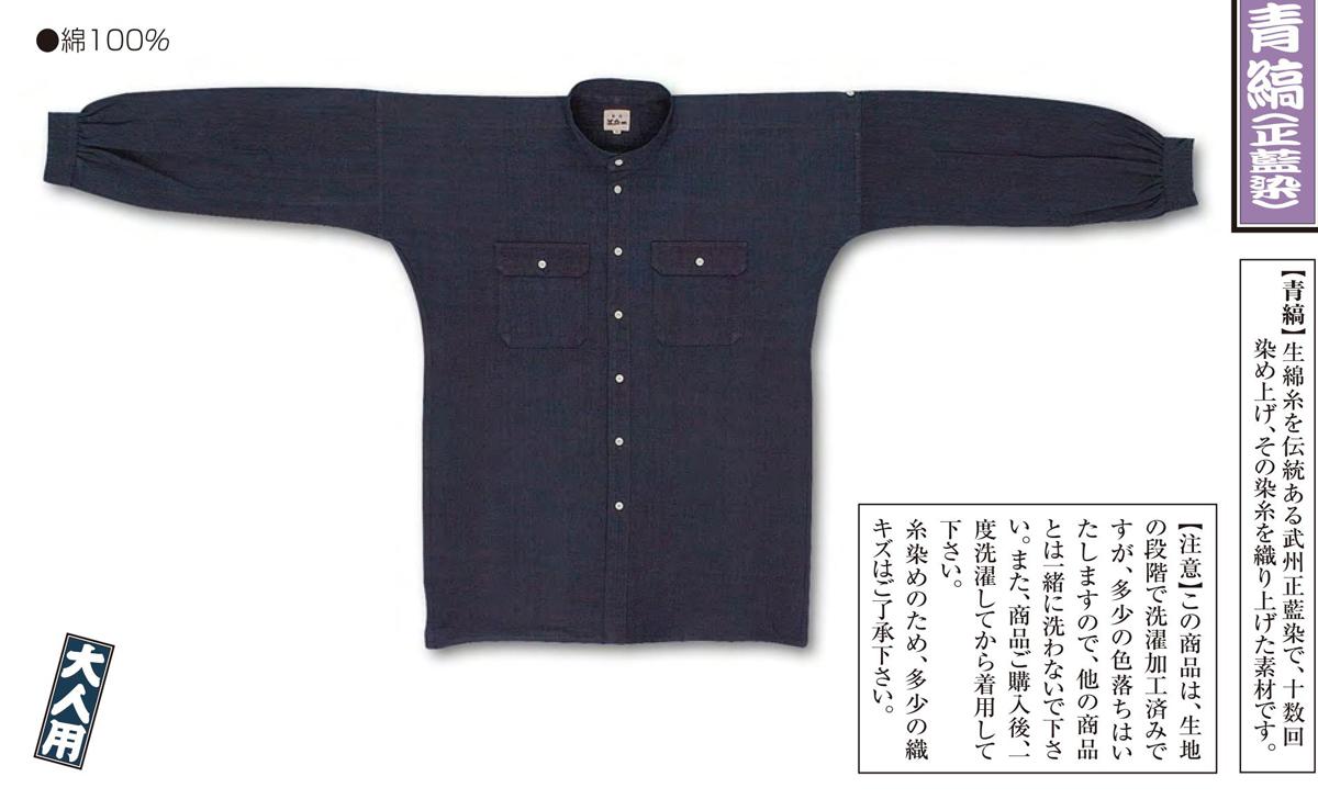メール便送料無料 江戸一 祭り 俥夫衣(しゃぶき)青縞 正藍染 大人用 小