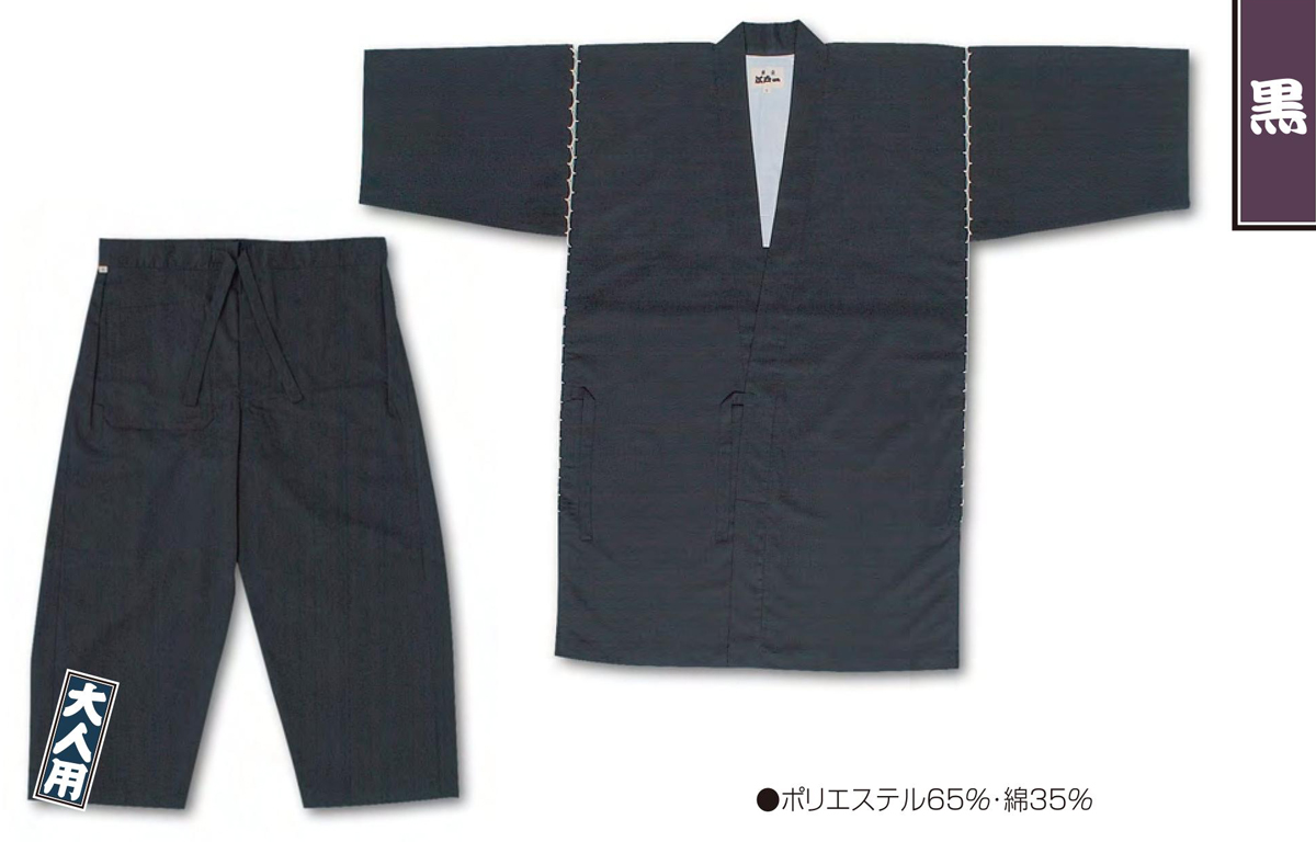 江戸一 祭り 甚平 #5000T C 黒 大人用 中 送料無料 送料込み