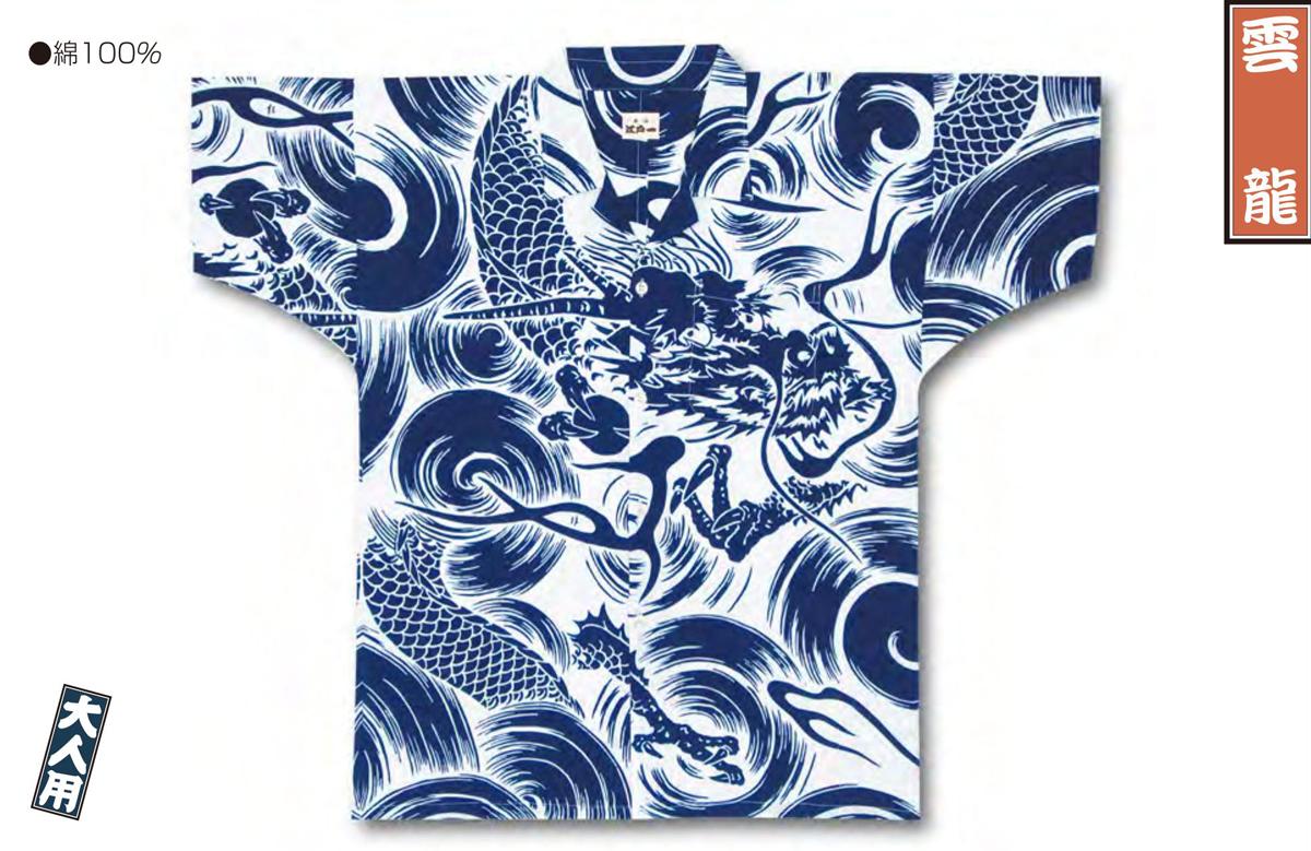 江戸一 祭り 江戸一シャツ(アロハシャツ) 手拭 雲龍 大人用 普通(中~大) 送料無料 送料込み