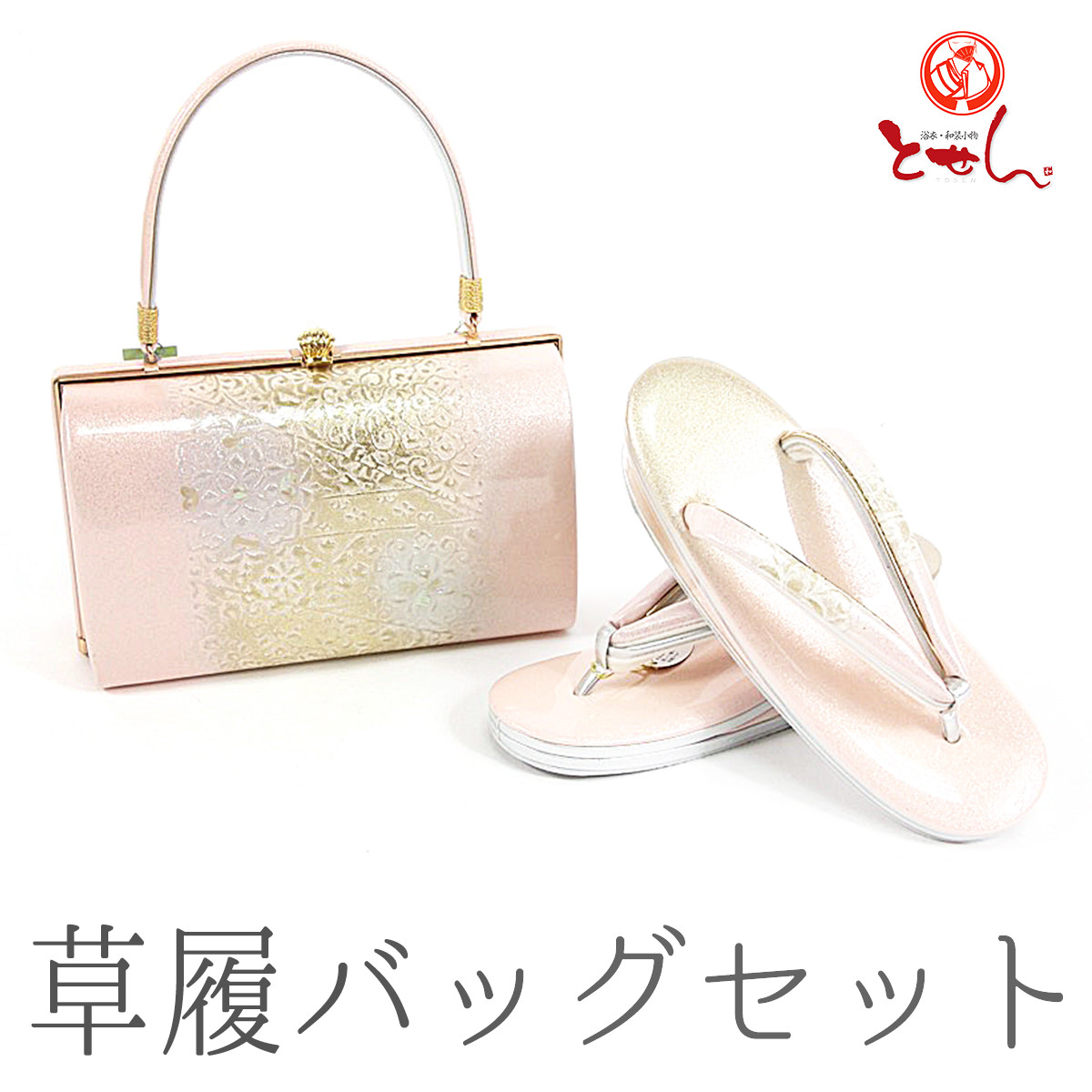 ed9029e221c30 Kimono shop sandals bag set pink X gold sandals 23.5cm kimono fashion set  set coming-of-age ceremony New Year holidays full dress wedding ceremony ...